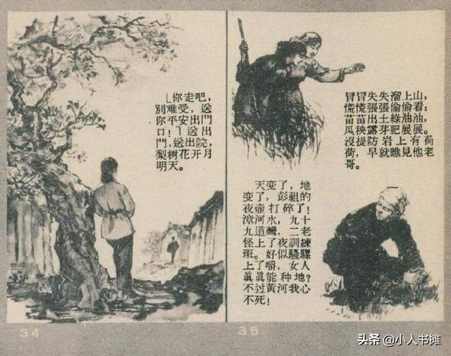 漳河水-选自《连环画报》1957年4月第七期 吴静波 画