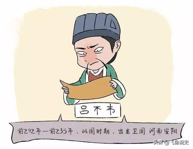 用1600金换来100000户侯,吕不韦立国家之主的买卖到底赚了多少?